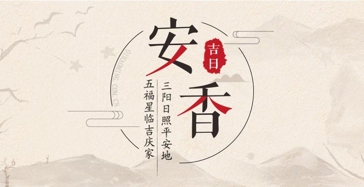 2019年安香吉日