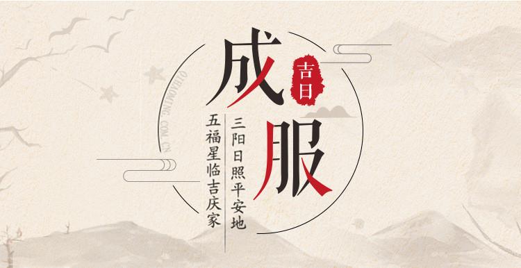 2019年成服吉日