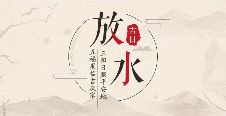 2019年放水吉日