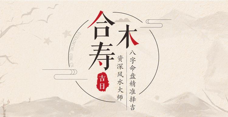 2019年合寿木吉日