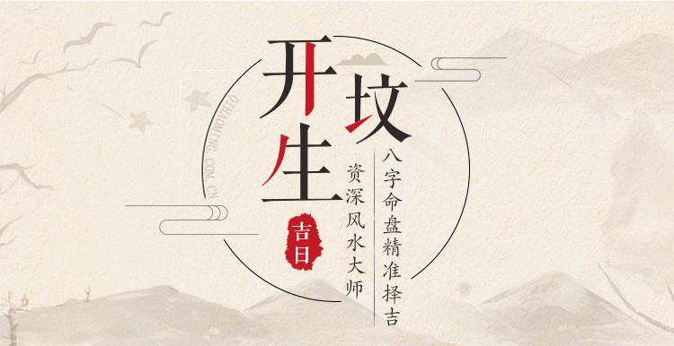 2019年开生坟吉日