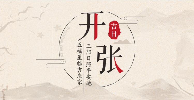 2019年开张吉日