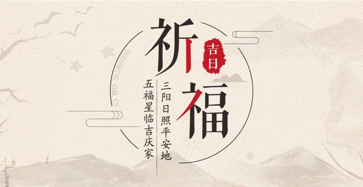 2019年祈福吉日