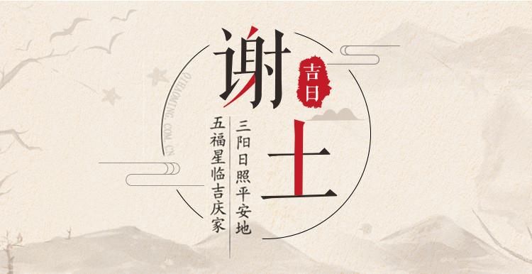 2019年谢土吉日
