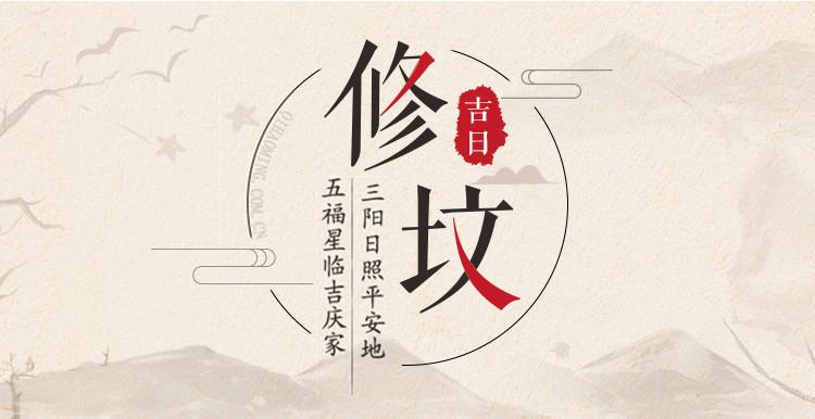 2019年修坟吉日