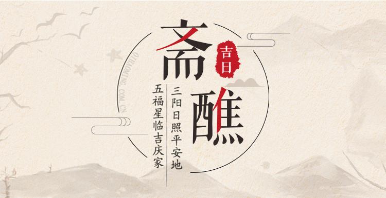 2019年斋醮吉日