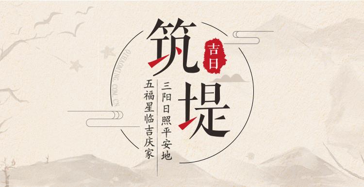 2019年筑堤吉日
